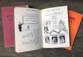 The Shmooze: Twentieth-Century Yiddish Primers and Workbooks for Children